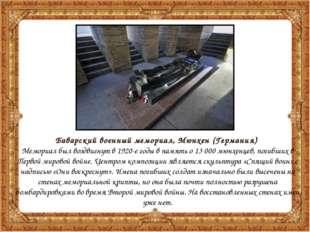 В мае 2014г. в Москве состоялось открытие памятной надгробной плиты сестрам