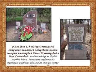 В год столетия Первой мировой войны в Калининграде открыли памятник её героям