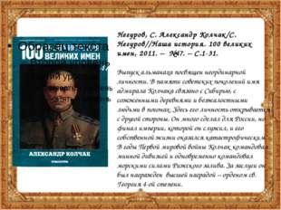 Негуров, С. Антон Деникин /С. Негуров//Наша история. 100 великих имен, 2011.