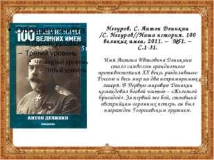 II. Люди и судьбы : свидетельства очевидцев Память о войне советская власть