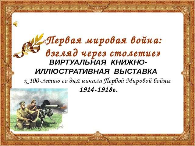 I. Россия в Первой мировой войне Первая мировая война продолжалась четыре го...