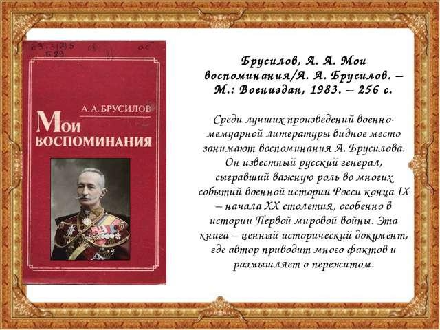 Гальперин, Ю. М. Воздушный казак Вердена: повесть-хроника/Ю. М. Гальперин. –...