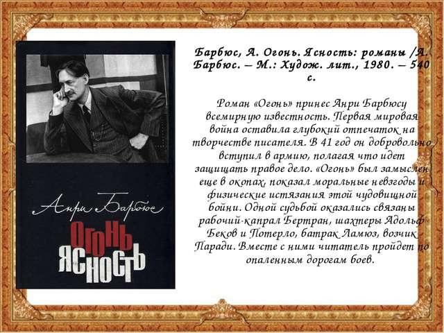 Васильев, Б. Л. Дом, который построил Дед: роман/Борис Васильев. – М.: Вагриу...