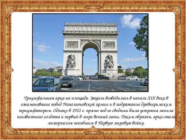 Памятник жертвам Первой мировой войны установлен в память о жителях Балатонфю...