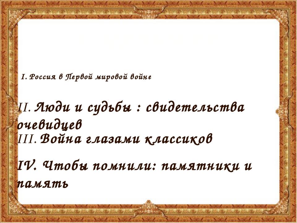 I. Россия в Первой мировой войне III. Война глазами классиков II. Люди и суд...