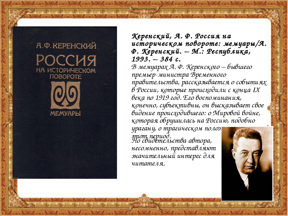 Медведев, Р. А. Жизнь и гибель Филиппа Кузьмича Миронова/ Р. А, Медведев, С....