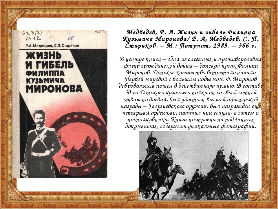 III. Война глазами классиков Первая мировая война получила отражение в произв...