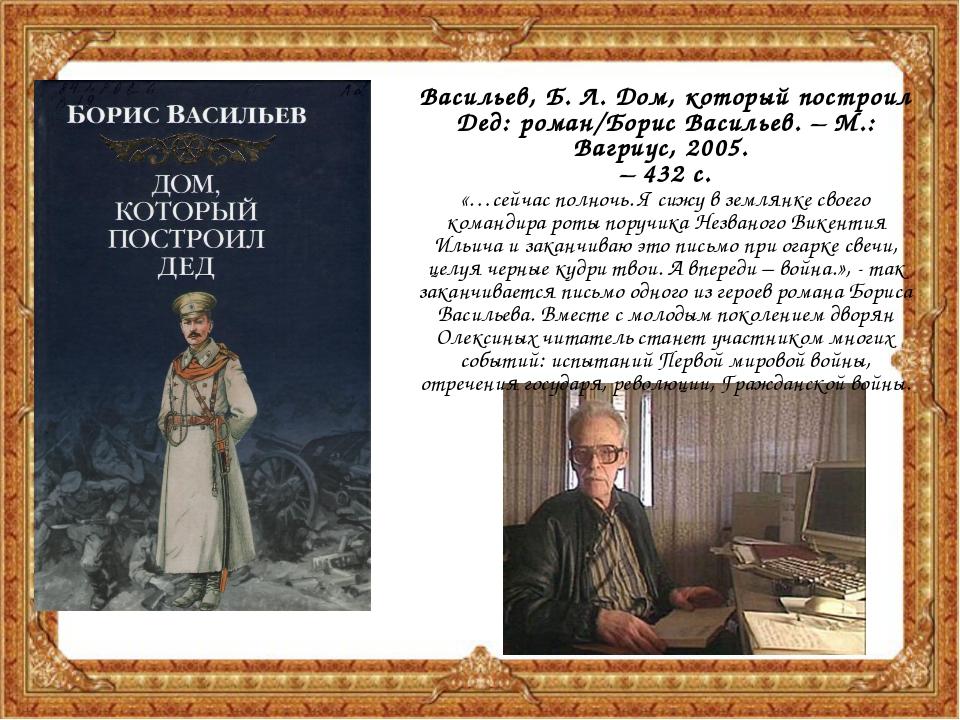 Гашек, Я. Похождения бравого солдата Швейка во время Мировой войны: роман/Я....