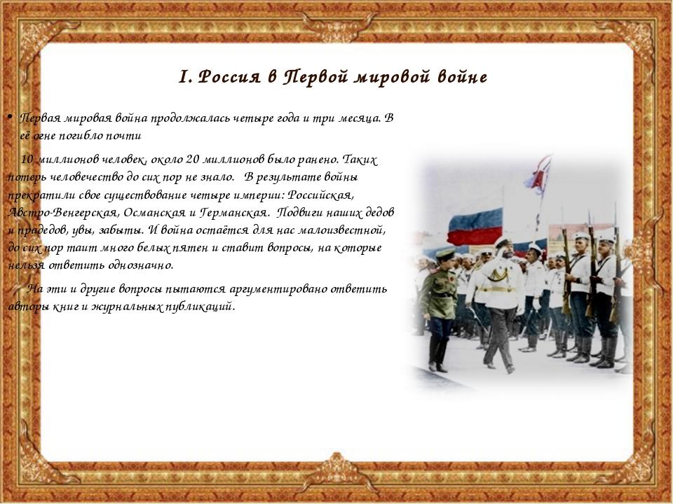 «И да поднимется вся Россия на ратный подвиг с железом в руке и крестом в се...