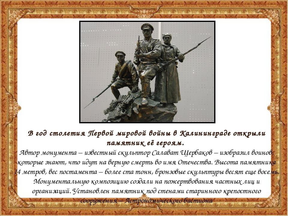 В августе 2014г. в Москве, на Поклонной горе, по инициативе членов Российско...