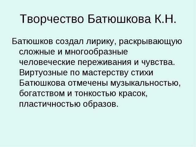 Творчество Батюшкова К.Н. Батюшков создал лирику, раскрывающую сложные и мног...