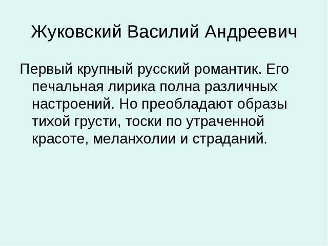 Жуковский Василий Андреевич Первый крупный русский романтик. Его печальная ли...