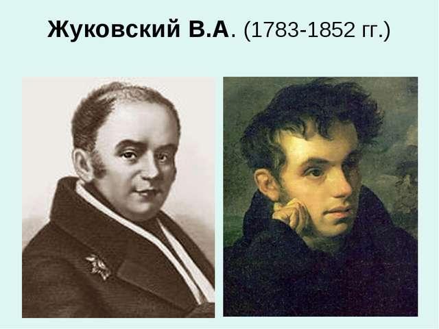 Жуковский В.А. (1783-1852 гг.)