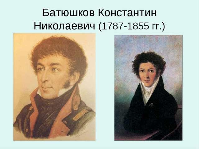 Батюшков Константин Николаевич (1787-1855 гг.)