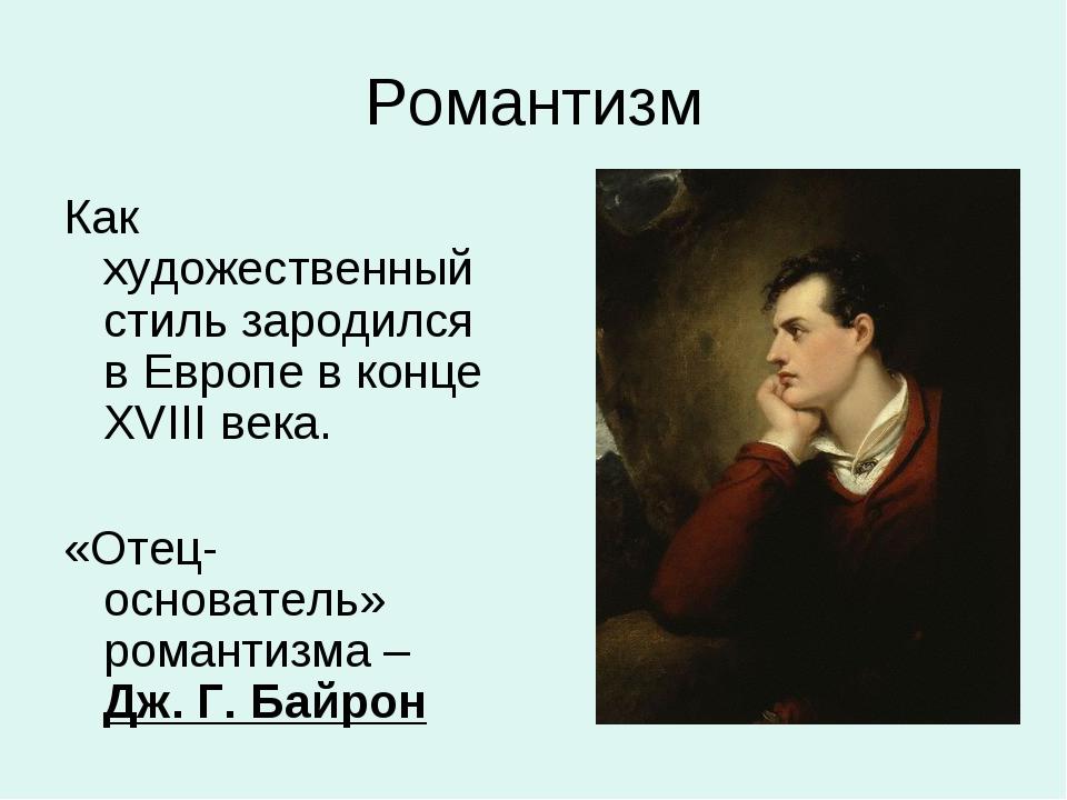 Романтизм Как художественный стиль зародился в Европе в конце XVIII века. «От...
