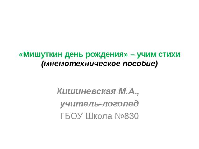 «Мишуткин день рождения» – учим стихи (мнемотехническое пособие) Кишиневская...