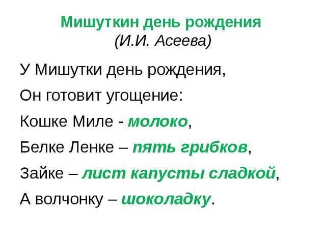 Мишуткин день рождения (И.И. Асеева) У Мишутки день рождения, Он готовит угощ...