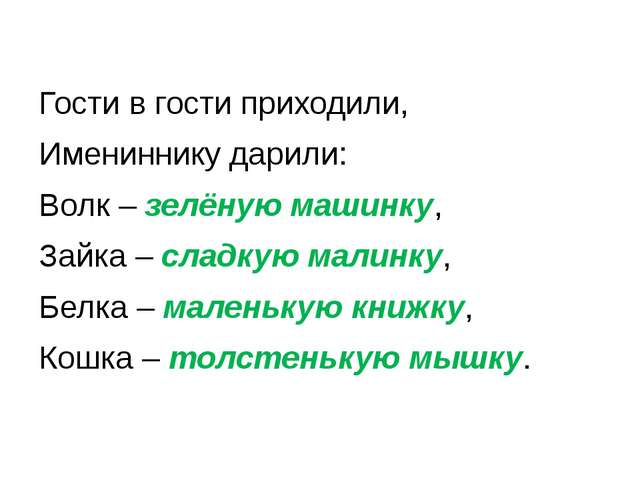Гости в гости приходили, Имениннику дарили: Волк – зелёную машинку, Зайка –...