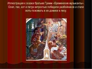 Иллюстрация к сказке братьев Гримм «Бременские музыканты». Осел, пес, кот и п