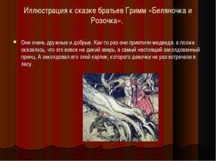 Иллюстрация к сказке братьев Гримм «Беляночка и Розочка». Они очень дружные и
