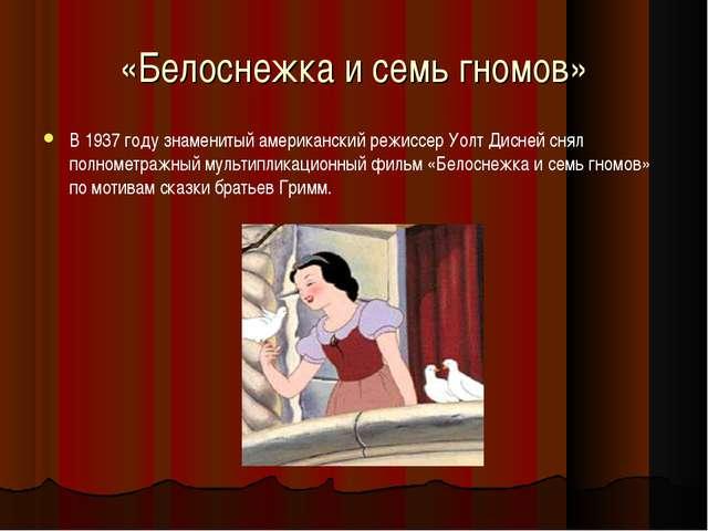 «Белоснежка и семь гномов» В 1937 году знаменитый американский режиссер Уолт...