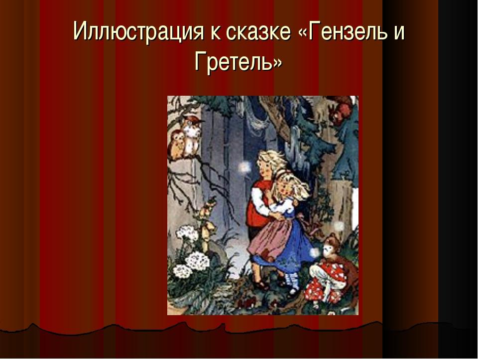 Иллюстрация к сказке «Гензель и Гретель»