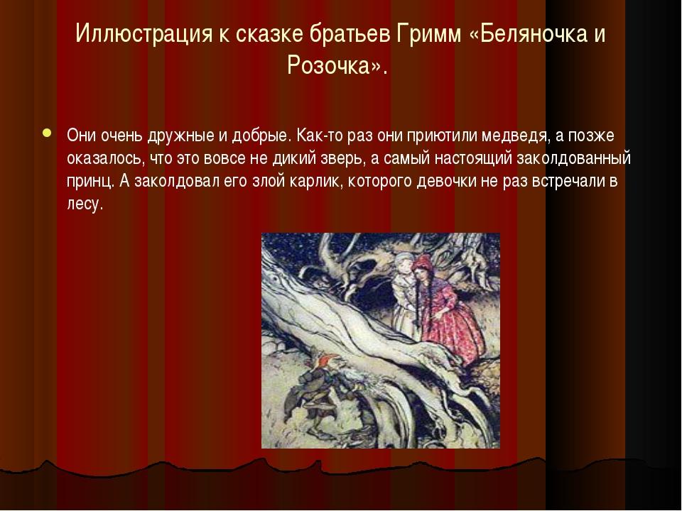 Иллюстрация к сказке братьев Гримм «Беляночка и Розочка». Они очень дружные и...