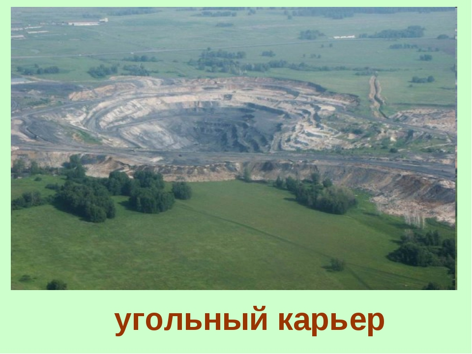 угольный карьер