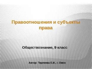 Правоотношения и субъекты права Обществознание, 9 класс Автор: Терлеева Е.И.,