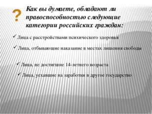 ? Как вы думаете, обладают ли правоспособностью следующие категории российски