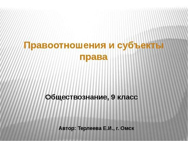 Правоотношения и субъекты права Обществознание, 9 класс Автор: Терлеева Е.И.,...