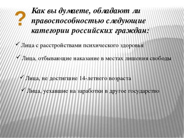 ? Как вы думаете, обладают ли правоспособностью следующие категории российски...