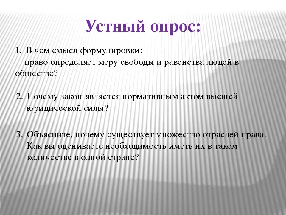 Устный опрос: В чем смысл формулировки: право определяет меру свободы и равен...