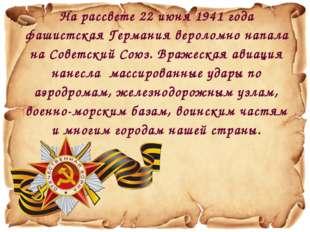 На рассвете 22 июня 1941 года фашистская Германия вероломно напала на Советск