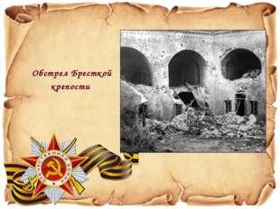 Обстрел Бресткой крепости