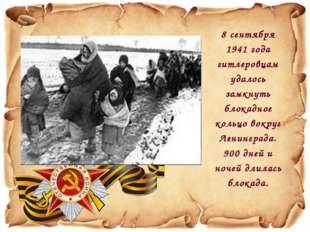 8 сентября 1941 года гитлеровцам удалось замкнуть блокадное кольцо вокруг Лен