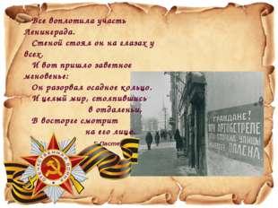 Все воплотила участь Ленинграда. Стеной стоял он на глазах у всех. И вот приш