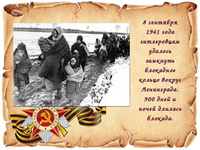 8 сентября 1941 года гитлеровцам удалось замкнуть блокадное кольцо вокруг Лен...