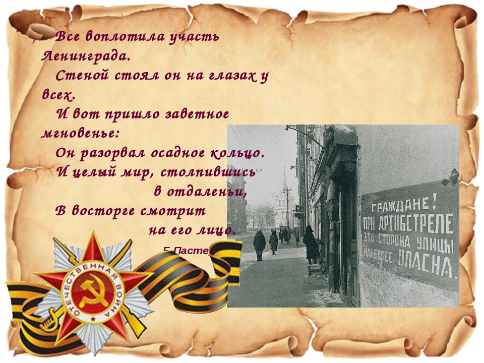 Все воплотила участь Ленинграда. Стеной стоял он на глазах у всех. И вот приш...