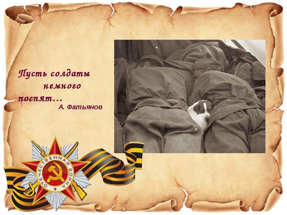 Пусть солдаты немного поспят… А. Фатьянов