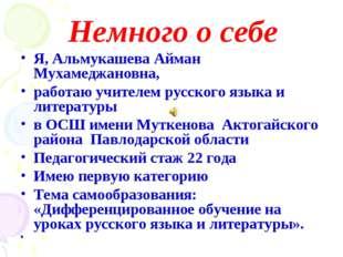 Я, Альмукашева Айман Мухамеджановна, работаю учителем русского языка и литера
