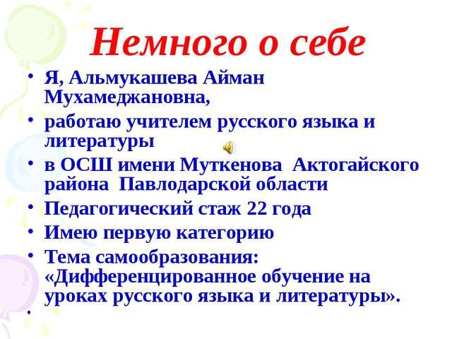 Я, Альмукашева Айман Мухамеджановна, работаю учителем русского языка и литера...