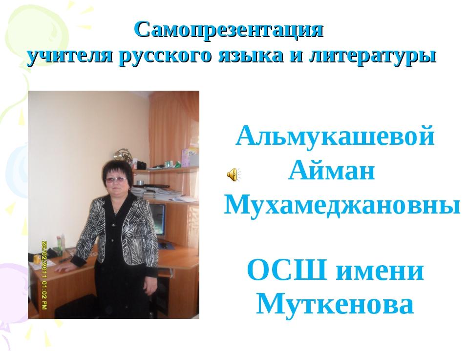 Самопрезентация учителя русского языка и литературы Альмукашевой Айман Мухам...