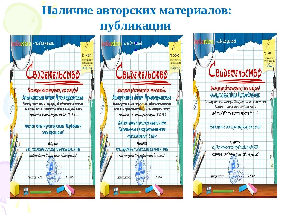 Наличие авторских материалов: публикации :
