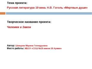 Тема проекта: Русская литература 19 века. Н.В. Гоголь «Мертвые души» Автор: