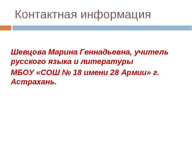 Контактная информация Шевцова Марина Геннадьевна, учитель русского языка и ли...