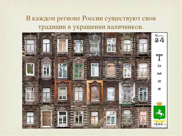 В каждом регионе России существуют свои традиции в украшении наличников. 