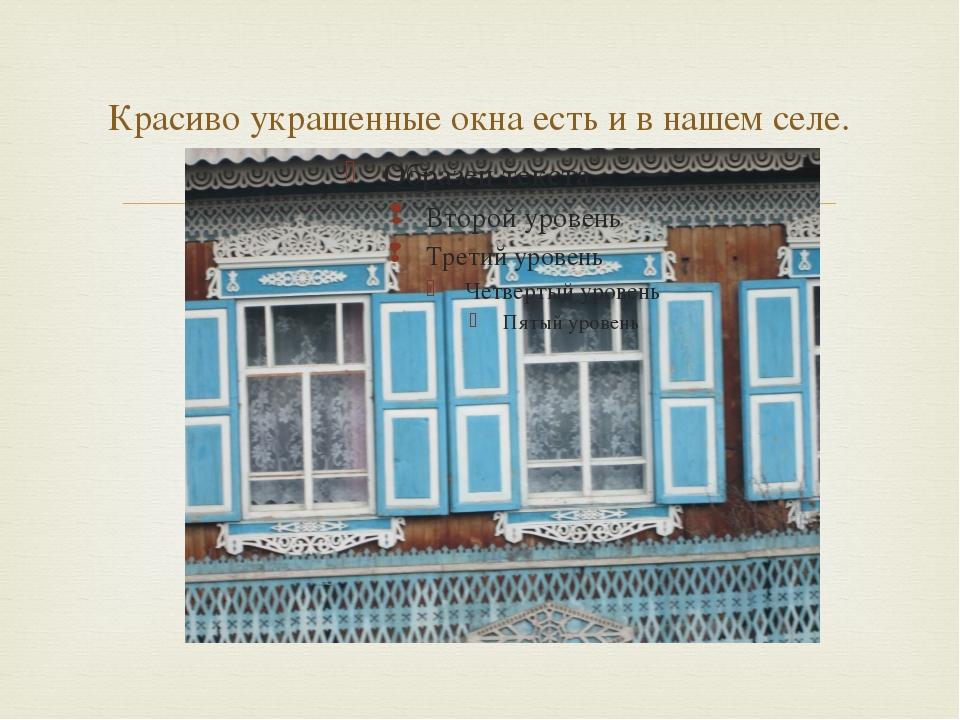 Красиво украшенные окна есть и в нашем селе. 