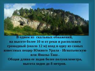 В одном из скальных обнажений, на высоте более 10 м от реки и расположен гром