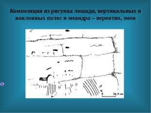 Композиция из рисунка лошади, вертикальных и наклонных полос и меандра – веро